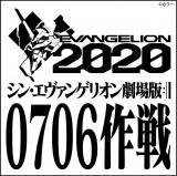 『シン・エヴァンゲリオン劇場版』0706作戦(C)カラー