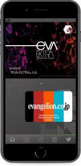 スマートフォン向け公式アプリ『EVA−EXTRA』(C)カラー