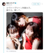 池田エライザら美女3ショット