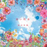 岡田浩暉の16年ぶりシングル「遠い約束/正直者よ!」