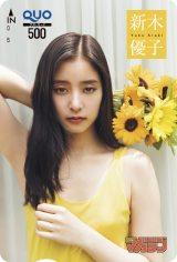 『週刊少年マガジン』30号の表紙に登場した新木優子