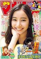 『週刊少年マガジン』30号表紙