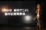 『押井守 新作アニメ』制作記者発表会に出席した押井守 (C)ORICON NewS inc.