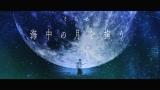 そらる「海中の月を掬う」MV公開