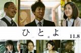 映画『ひとよ』への出演が発表された第2弾キャスト陣(C)2019「ひとよ」製作委員会