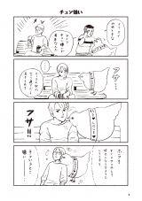 4コマ漫画『チュンまんが』コミックス2巻