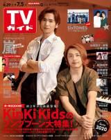 キンキ2年ぶり『TVガイド』表紙