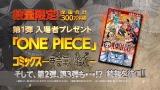 入場者プレゼントの画像 (C)尾田栄一郎/2019「ワンピース」製作委員会