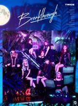 TWICE 日本5thシングル「Breakthrough」(7月24日発売)