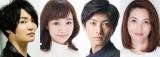 舞台『逃げるは恥だが役に立つ』10月3日出演(左から)細谷佳正、咲妃みゆ、木村達成、壮一帆