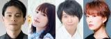 舞台『逃げるは恥だが役に立つ』10月6日出演(左から)吉沢悠、内田真礼、斉藤壮馬、朴ろ美
