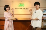 映画『天気の子』(7月19日公開)の声優、醍醐虎汰朗&森七菜が日本気象協会を訪問