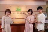 映画『天気の子』(7月19日公開)の声優、醍醐虎汰朗&森七菜が日本気象協会を訪問。案内役は気象予報士の奈良岡希実子