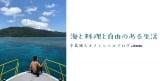 寺島速人オフィシャルブログ「海と料理と自由のある生活」