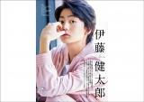 『CM NOW BOYS VOL.9(CM NOW 2019年8月号別冊)』に登場する伊藤健太郎