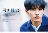 『CM NOW BOYS VOL.9(CM NOW 2019年8月号別冊)』に登場する岡田健史