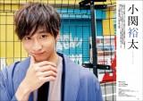 『CM NOW BOYS VOL.9(CM NOW 2019年8月号別冊)』に登場する小関裕太