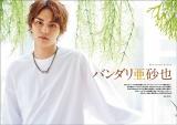『CM NOW BOYS VOL.9(CM NOW 2019年8月号別冊)』に登場するバンダリ亜砂也