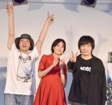 峯田&古舘、ヒロインの笑顔に感謝