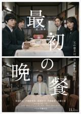 映画『最初の晩餐』のポスタービジュアル(C)2019『最初の晩餐』製作委員会