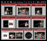 菅田将暉2ndアルバム『LOVE』特典画像
