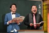 テレビ朝日系『しくじり先生 俺みたいになるな!!』第14回(7月1日放送)にクマムシが登場。(C)テレビ朝日