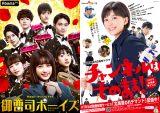 TOKYO MXに話題のドラマが登場。AbemaTVオリジナルドラマ『御曹司ボーイズ』は7月5日から地上波初放送。HTB開局50周年ドラマ『チャンネルはそのまま!』は8月3日から放送
