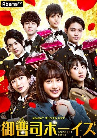 AbemaTVオリジナルドラマ『御曹司ボーイズ』7月5日からTOKYO MXで地上波初放送
