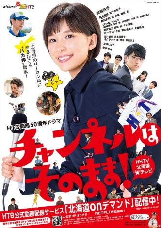 HTB開局50周年ドラマ『チャンネルはそのまま!』8月3日からTOKYO MXで放送