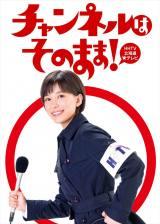 HTB開局50周年記念ドラマ『チャンネルはそのまま!』(C)佐々木倫子・小学館/HTB