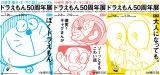 川崎市藤子・F・不二雄ミュージアムで7月20日より『ドラえもん50周年展』開催
