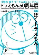 川崎市藤子・F・不二雄ミュージアムで7月20日より『ドラえもん50周年展』開催。第1期(2019年7月20日〜2020年1月30日)