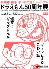 川崎市藤子・F・不二雄ミュージアムで7月20日より『ドラえもん50周年展』開催。第2期(2020年2月8日〜2020年7月12日予定)