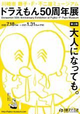 川崎市藤子・F・不二雄ミュージアムで7月20日より『ドラえもん50周年展』開催。第3期(2020年7月18日〜2021年1月31日予定)