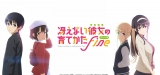 劇場版『冴えカノ』10月公開