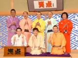 昇太が結婚 『笑点』メンバー祝福
