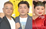 上半期CM出演ランキングで1位になった(左から)サンドウィッチマン(伊達みきお、富澤たけし)、渡辺直美 (C)ORICON NewS inc.