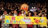映画『それいけ!アンパンマン きらめけ!アイスの国のバニラ姫』公開記念舞台あいさつに登壇した(左から)あらぽん、みやぞん、榮倉奈々、戸田恵子、中尾隆聖、ドリーミング (C)ORICON NewS inc.