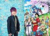 テレビアニメ『ONE PIECE』の新主題歌を担当するきただにひろし (C)尾田栄一郎/集英社・フジテレビ・東映アニメーション