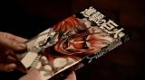 7月3日放送、BSプレミアム『シリーズ深読み読書会』「進撃の巨人〜人類再生の物語」(C)NHK