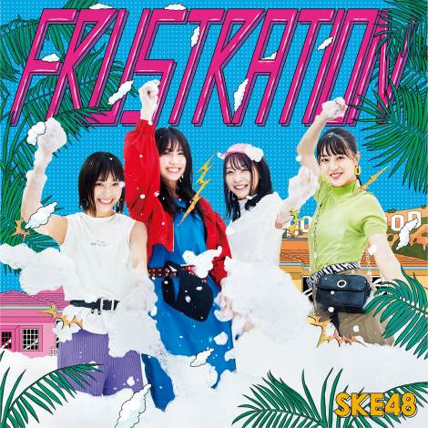 SKE48新曲「FRUSTRATION」初回盤TYPE-C