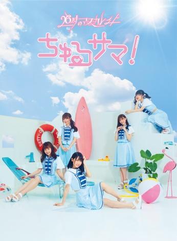 26時のマスカレイドのメジャーデビューミニアルバム『ちゅるサマ!』初回限定盤