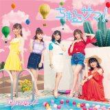 26時のマスカレイドのメジャーデビューミニアルバム『ちゅるサマ!』通常盤B