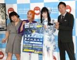 (左から)ゆりやんレトリィバァ、野沢直子、プリンセス天功、川田広樹 (C)ORICON NewS inc.