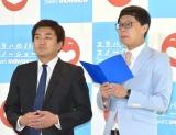 『SLAVA'S SNOW SHOW』日本公演開催のスペシャルサポーター追加発表会見に参加した(左から)徳井健太、宮戸洋行 (C)ORICON NewS inc.