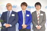 『doda はたらく願いを叶えよう!七夕祭り』に出席した(左から)クロちゃん、小宮浩信、相田周二 (C)ORICON NewS inc.