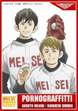 初回生産限定盤封入特典「アニメ『MIX』×ポルノグラフィティ オリジナルイラスト野球カード」
