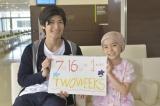 カンテレ・フジテレビ系連続ドラマ『TWO WEEKS』に主演する三浦春馬と子役の稲垣来泉 (C)カンテレ