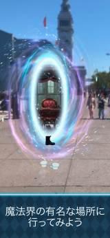 スマートフォン向け最新AR位置情報ゲームアプリ『ハリー・ポッター:魔法同盟』プレイ画面