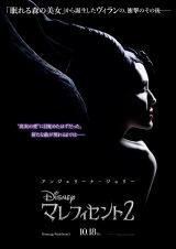 『マレフィセント2』10・18公開